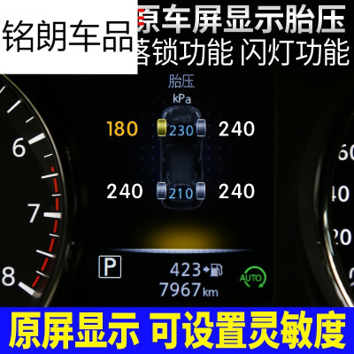 通用型普通款胎壓(適用于奇駿逍客天籟騏達勁客啟辰) 適用于新天籟逍客奇駿改裝配件 14-18款新奇駿OBD胎壓監測器