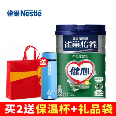 Nestle/雀巢怡养健心中老年高钙营养奶粉鱼油配方800g
