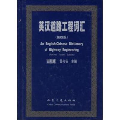 英汉道路工程词汇(第四版)赵祖康,黄兴安9787114036101人民交通出版社