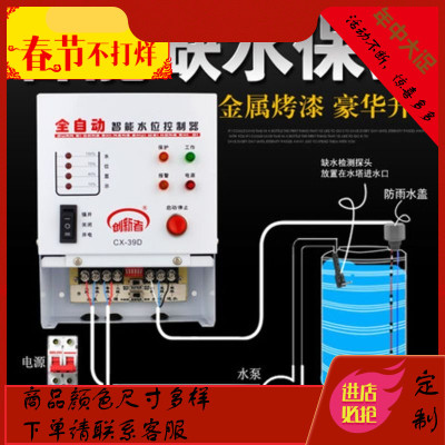 箱上排自开关家用220泵电池抽停护控