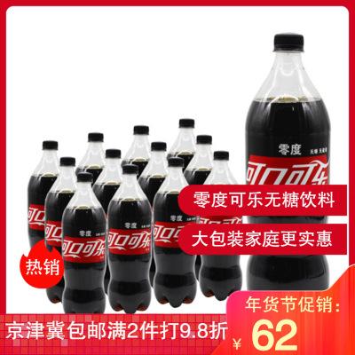 可口可乐 零度可乐碳酸饮料1.25L *12瓶装 整箱 无糖可乐汽水家庭大瓶装