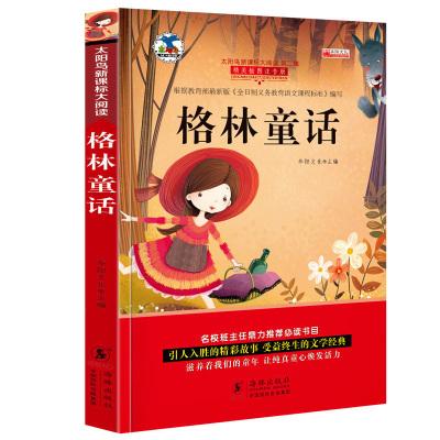 注音版格林童话一年级课外书老师推荐二三年级阅读 儿童书籍6-7-8-9-12周岁小学生课外阅读书籍