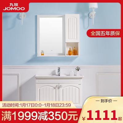 JOMOO九牧 多层实木浴室柜组合浴室橡胶木洗脸盆洗漱台洗手池 A2182