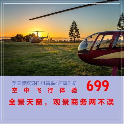上海周边 嘉善 云澜湾4A景区 花海 温泉 乘座美国罗宾逊R44直升机4座 空中飞行体验全天票