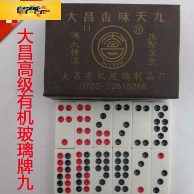 因樂思(YINLESI)大昌有機玻璃牌九亞克力牌九/天九麻將牌九 皮盒裝配骰子色子