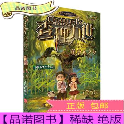 正版九成新墨多多谜境冒险系列 查理九世 进级版:25稻草人之乡
