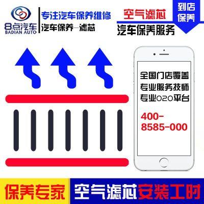 【8点汽车】更换汽车空气滤芯服务 工时费