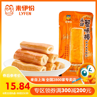 專區 來伊份手撕蟹味棒260g真空小包裝蟹肉類食品來一份即食零食小吃