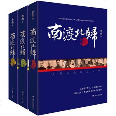 南渡北歸 套裝3冊岳南 離別123部 線裝版 王凱推 岳南2015增訂版全三冊未刪減版套裝全3冊中國世界