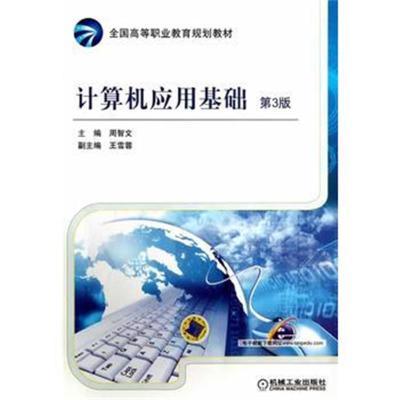 123 計算機應用基礎 第3版