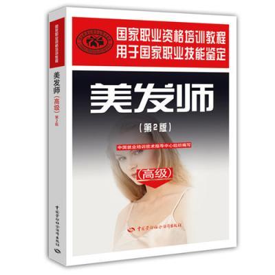 美发师(高级)(第2版)——国家职业资格培训教程