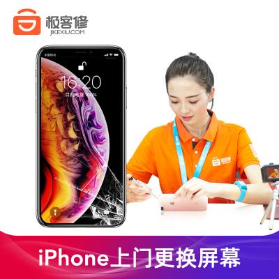 【極客修】蘋果 iPhoneX 外屏碎裂更換OLED柔性屏(屏幕觸摸顯示正常)手機維修屏幕總成更換 上門維修服務