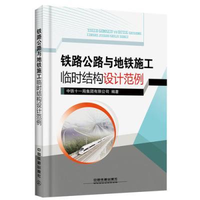 鐵路公路與地鐵施工臨時結構設計范例