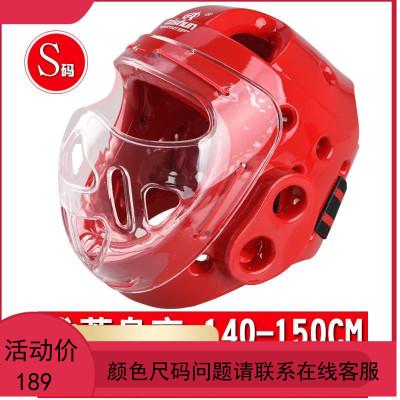 成人儿童空手道护头头盔空手道护具跆拳道护头护脸散打拳击面罩