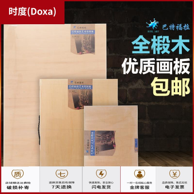 蘇寧放心購8開4開2開A1繪畫板 素描畫板半開畫架2K畫板美術對開畫板時度(Doxa)