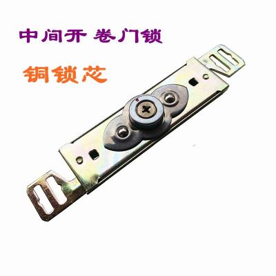 定做 地鉤鎖芯卷閘門鎖十字防盜門鎖卷門鎖中間/底部卷簾門鎖全銅鎖芯