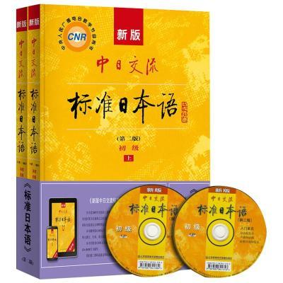 新版中日交流標準日本語初級 無 著作 人民教育出版社 等 編者 文教 文軒網