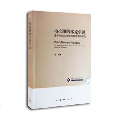 柏拉圖的本原學說先剛生活.讀書.新知三聯書店978710482 9787108048752