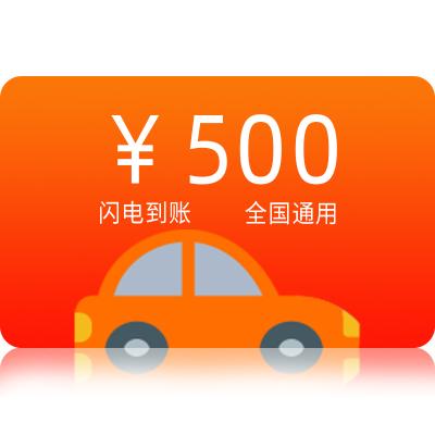 中石化加油卡充值500元 自動充值