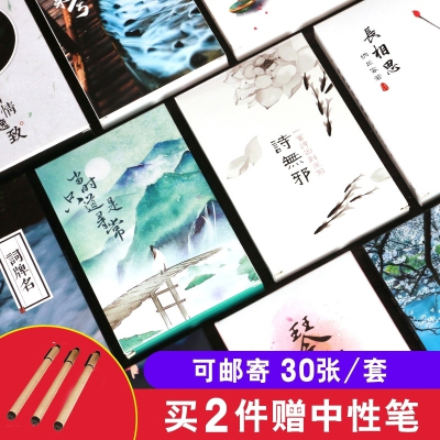 古风明信片毕业季学生唯美中国风小卡片纸空白留言卡手绘贺卡文艺 深棕色