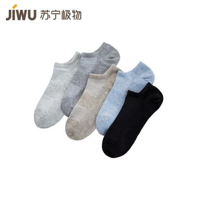 苏宁极物 男士抑菌抗菌纯色精梳棉船袜 5双装