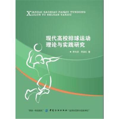 正版书籍 现代高校排球运动理论与实践研究 9787518034130 中国纺织出版社
