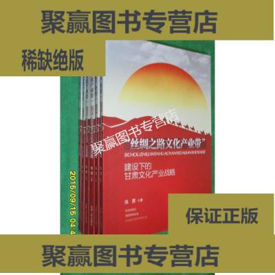 """正版9层新 """"丝绸之路文化产业带""""建设下的甘肃文化产业战略"""