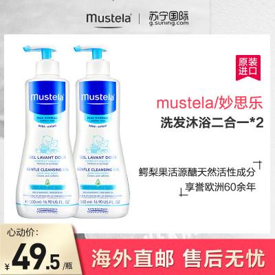 【法國進口】Mustela/妙思樂洗發沐浴露二合一 寶寶嬰兒童溫和清潔洗發沐浴露500ml 2瓶裝