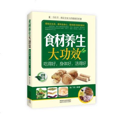 [9]食材養生大功效,陳廣垠,陜西科學技術出版社,978366827 9787536956827
