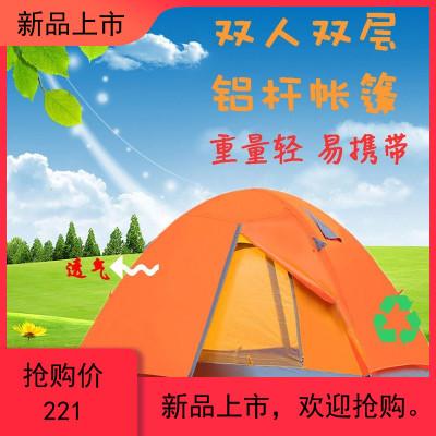 露营帐篷户外双人双层防雨野营帐篷铝杆帐篷三季露营铝杆帐篷商品有多个颜色/尺码/规格,详情联系客服