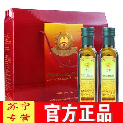 【蘇寧專營】國珍冷榨亞麻籽油250ml*2瓶