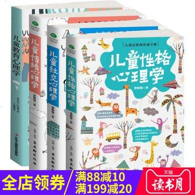 全4册儿童教育心理学书籍 儿童情绪心理学 怎么教育孩子和沟通的书 家庭育儿书籍父母必读 0-6-12岁正面管教儿童性