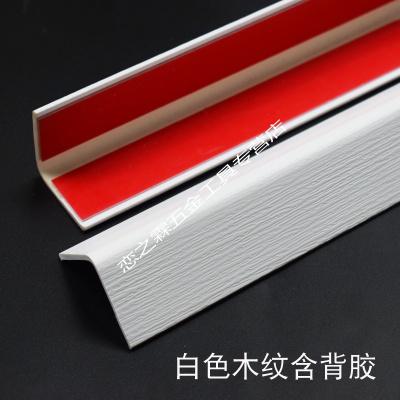 PVC墻護角條 護墻角保護條貼防撞條陽角線包邊裝飾條直角條免打孔 25mm白色木紋含背膠 1m