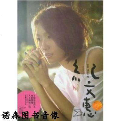 正版【紀文惠:首張同名專輯】上海音像盒裝CD