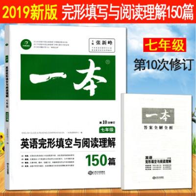 2019新版 一本七年级英语完形填空与阅读理解150篇 第10次修订 附答案全解全析 七年级上册下册英语初中七年级英语完