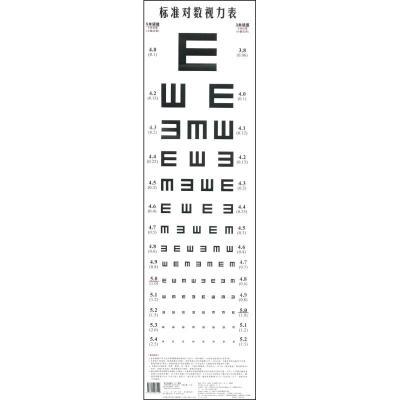 標準對數視力表 付建柱,李志華 著 生活 文軒網