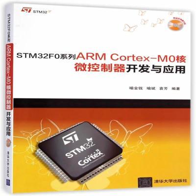全新正版 STM32F0系列ARM Cortex-M0核微控制器开发与应用(配光盘)