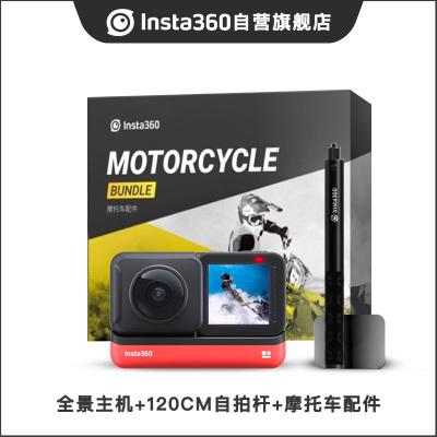 Insta360 ONER 全景版 摩托車套裝(主機 120自拍桿 摩托車配件)運動相機全景相機運動攝像機