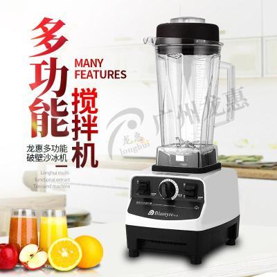 龙惠碎冰机奶茶店沙冰机商用榨汁搅拌机家用果汁料理机现磨豆浆机