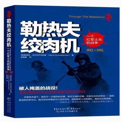 正版书籍 勒热夫绞肉机 9787229068110 重庆出版社