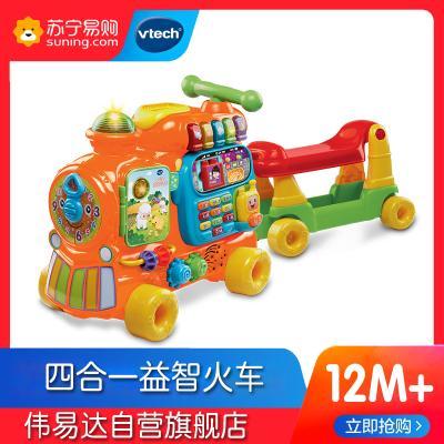 【苏宁自营】伟易达(Vtech) 四合一益智火车 4合1宝宝儿童坐玩学步推行拖行早教益智玩具