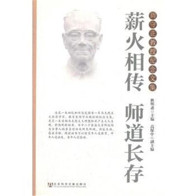 薪火相傳師道長存(周守正教授紀念文集)耿明齋9787509710326社會科學文獻出