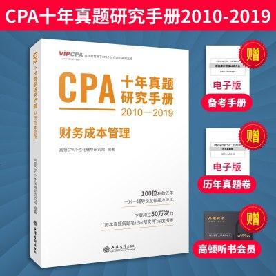 備考2020十年真題研究手冊高頓財經2010-2019年注冊會計師CPA考試原做題有套路財務成本管理注會教材書歷年題