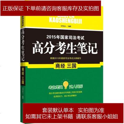 2015年國家司法考試高分考生筆記 商經 三國 9787509361757 司考達人 中國法制出版社