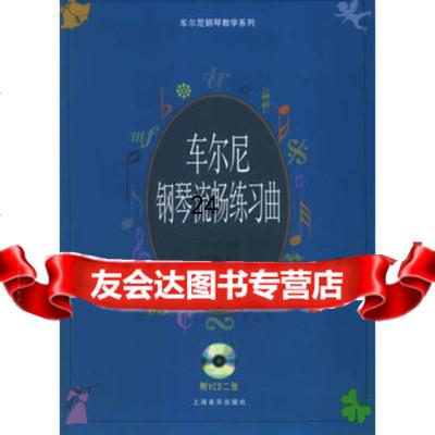 車爾尼鋼琴流暢練習曲:作品849(附VCD光盤兩張)/車爾尼鋼琴教學系列978 9787806673553