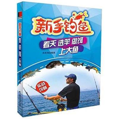 全新正版 新手钓鱼