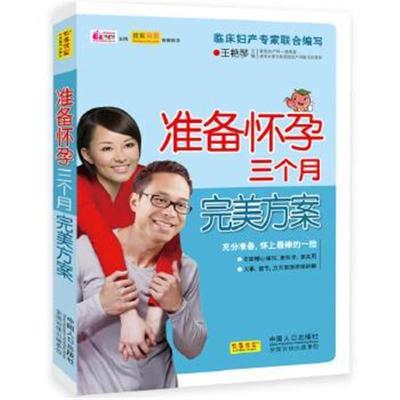 正版书籍 准备怀孕三个月方案 9787510114243 中国人口出版社