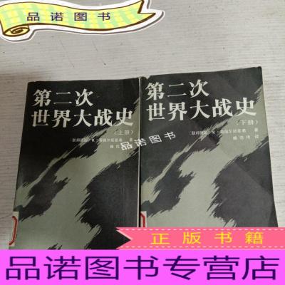 正版九成新第二次世界大戰史全一冊