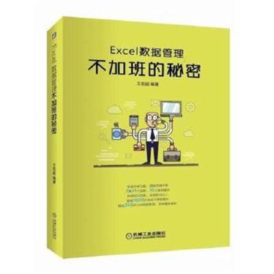 正版书籍 Excel数据管理:不加班的秘密 9787111584315 机械工业出版社