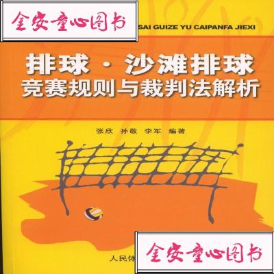 【单册】正版书籍 排球。沙滩排球竞赛规则与裁判法解析张欣、孙敬/、李军